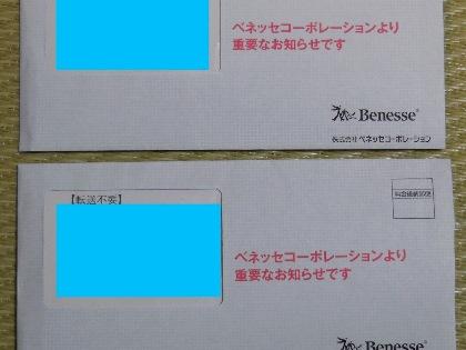 ベネッセ封筒