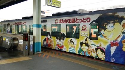 マンガ王国列車