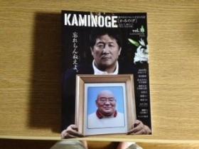 KAMINOGE33カバー