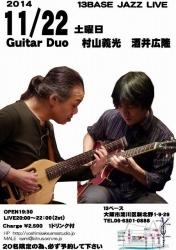 フライヤー2014-09-14 【13ベース】g村山義光g酒井広隆Duo