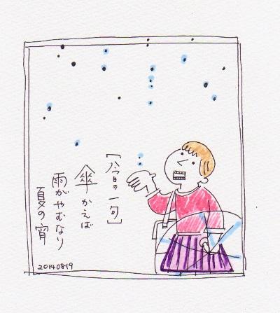 20140819雨