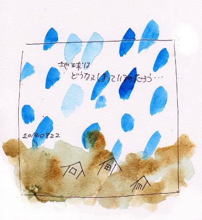 20140822雨