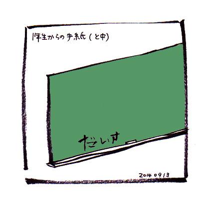 20140913手紙