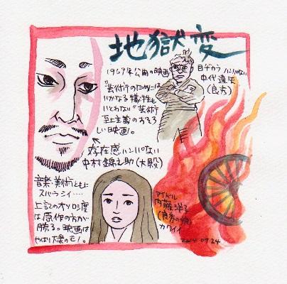 20140924地獄変