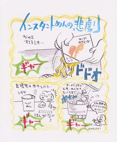 20141001インスタント麺