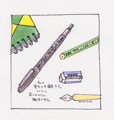 20141007道具