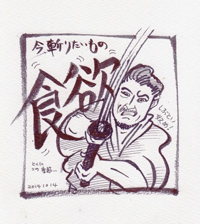 20141004食欲s