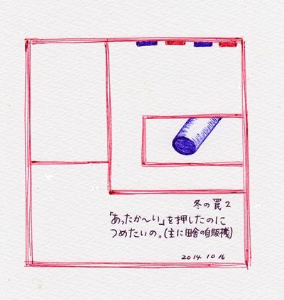 20141016自販機s