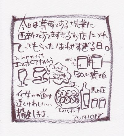 20141018かくうちs