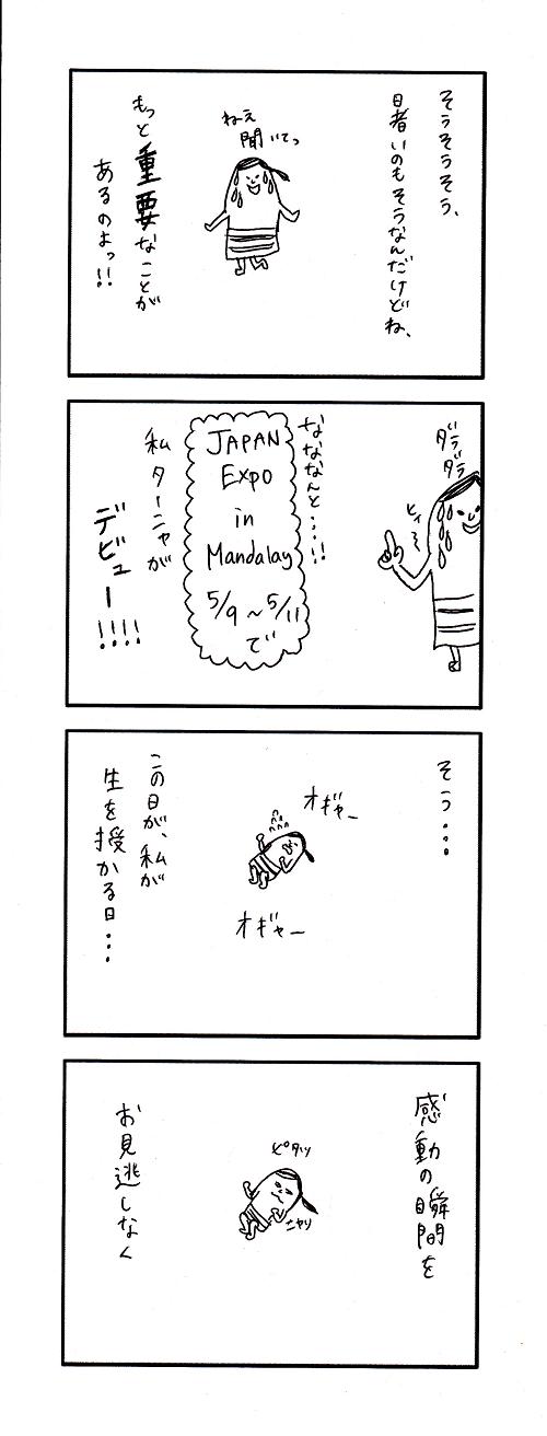 ターニャ2-1