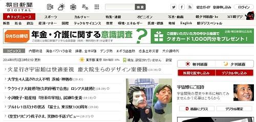 asahi-20140903-1.jpg