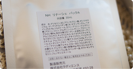 ナノ水素 リナーシェ パック ラディエンス