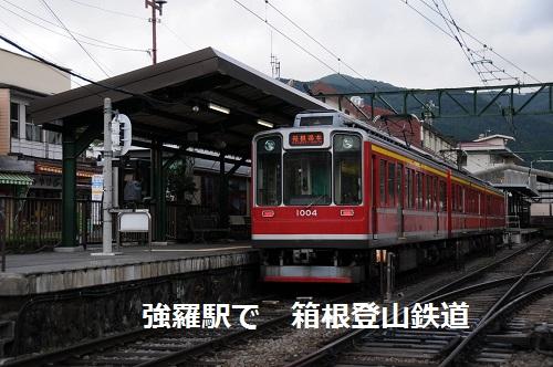20149hakone47.jpg