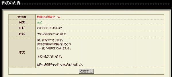 01_140112_3336_Lv30.jpg