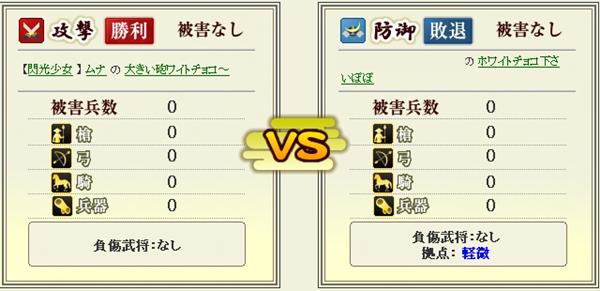 03_3334_砲チョコ02
