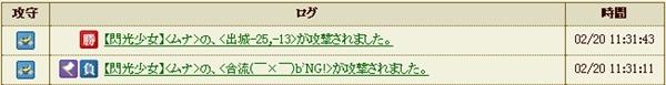 10_3334_0221_陣04