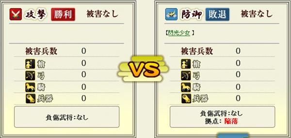 02_閃光狩り_04