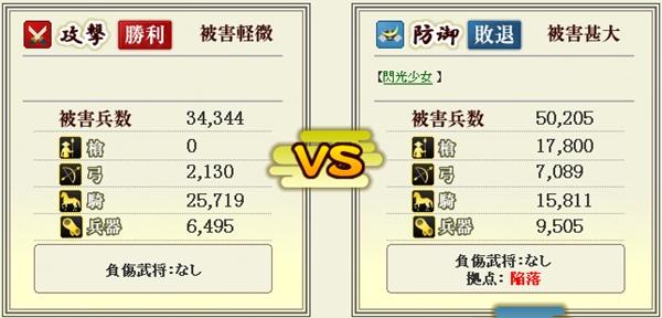 02_閃光狩り_05
