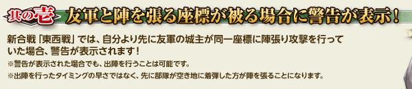 20_140404_東西戦01