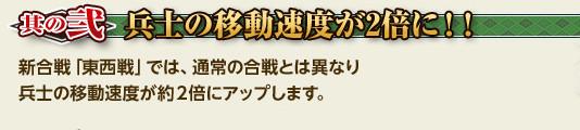 20_140404_東西戦02