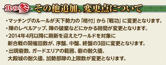 20_140404_東西戦03