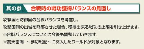 12_合戦