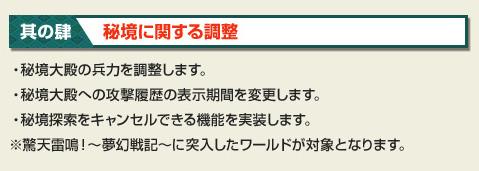13_秘境