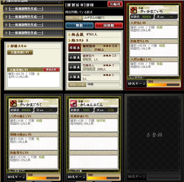 01_140514_3336_砲02