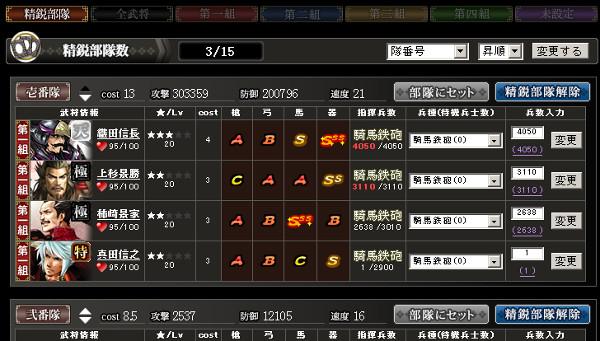 11_精鋭部隊_セット