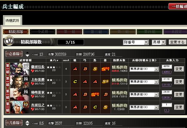 12_精鋭部隊_兵士