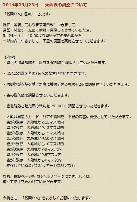 01_140525_東西戦発表