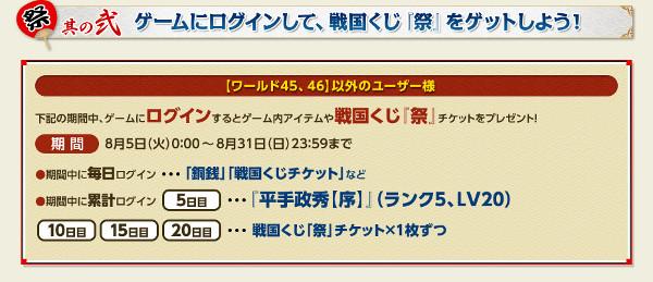 05_140805_イベント_03