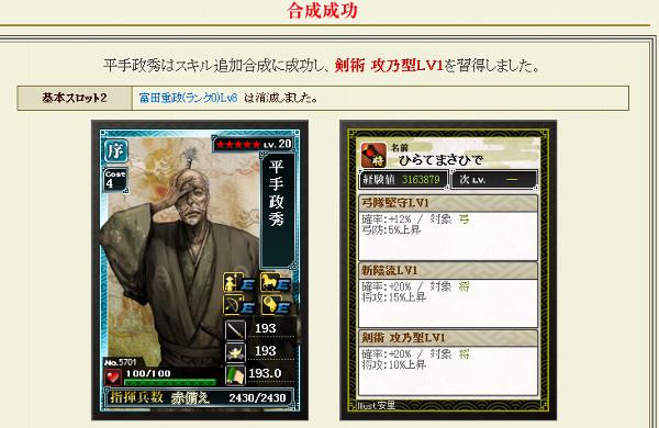 01_140814_45_剣豪平手