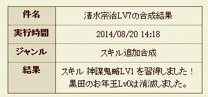 09_140820_3336_合成