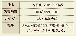 02_140821_3336_特清水02