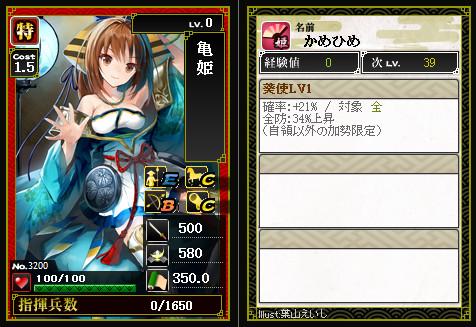 01_140922_亀姫
