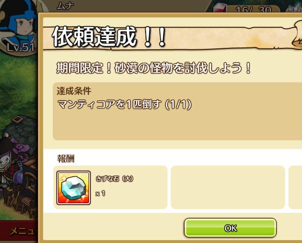 141010_コラボ_結果01