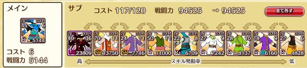 141010_コラボ_結果04