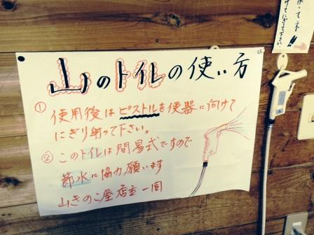 秋田2014 2
