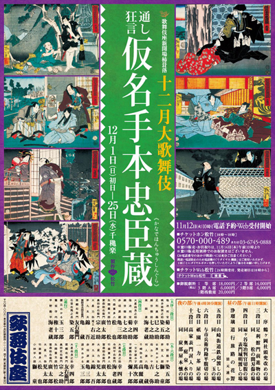 kabukiza_201312bf.jpg