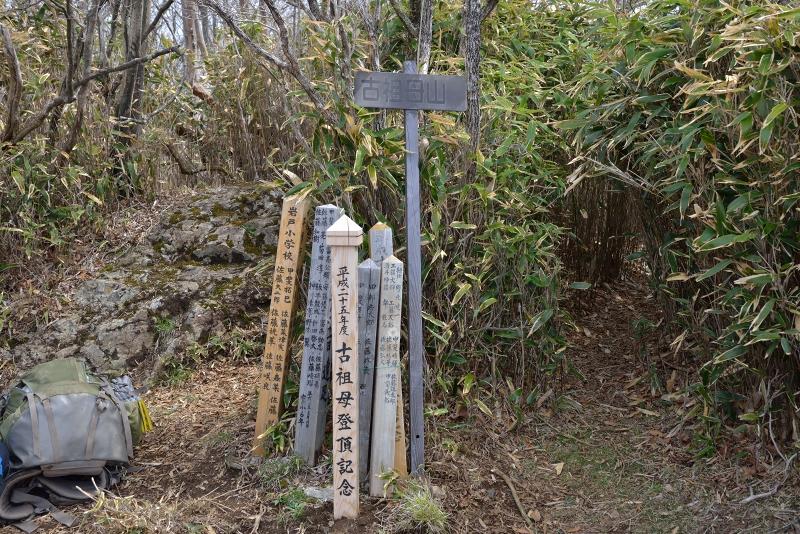 古祖母山・障子岳 (25)