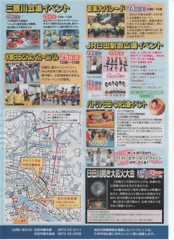 川開き観光祭1
