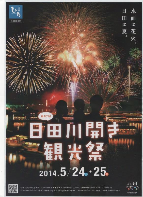 川開き観光祭