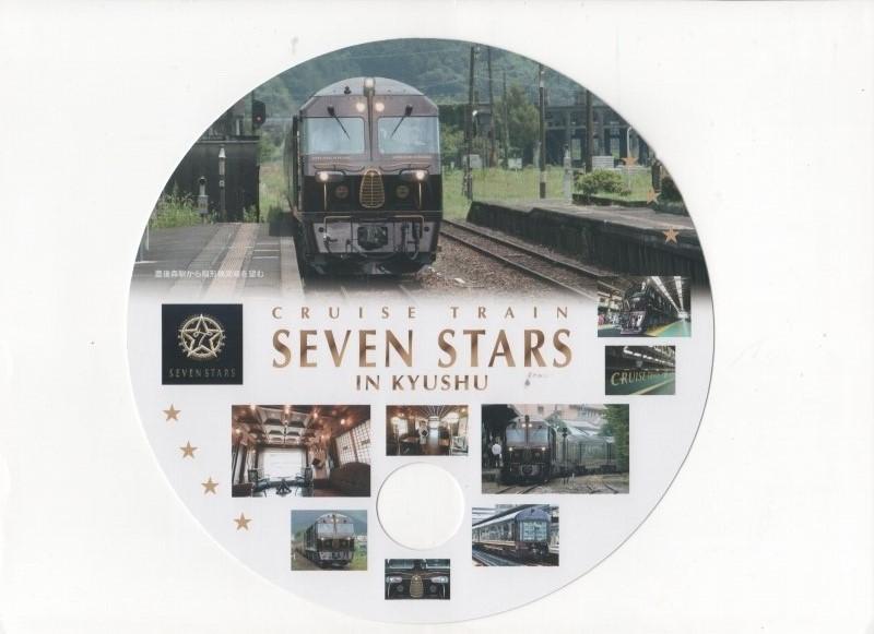 七つ星 (1)