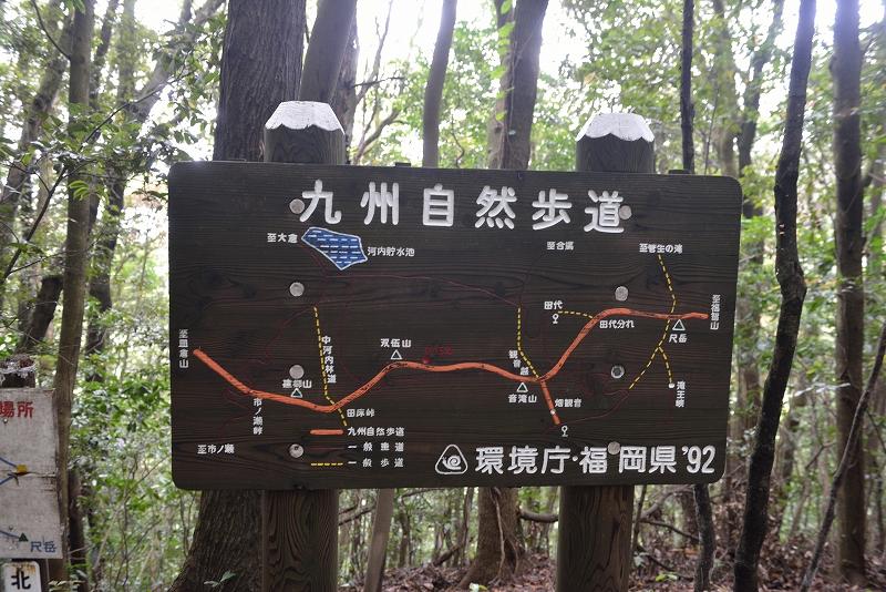 皿倉山~福智山 縦走 (14)