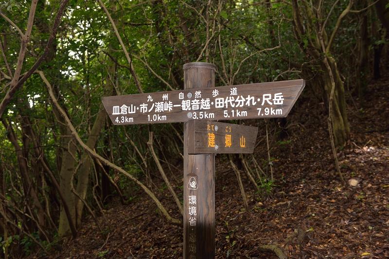 皿倉山~福智山 縦走 (13)