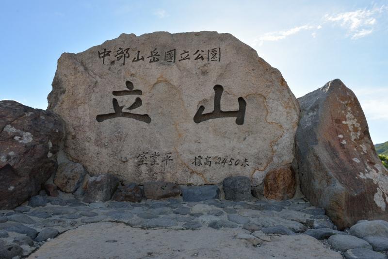 剱岳 (6)