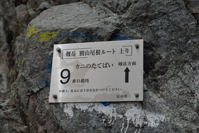 剱岳 (74)
