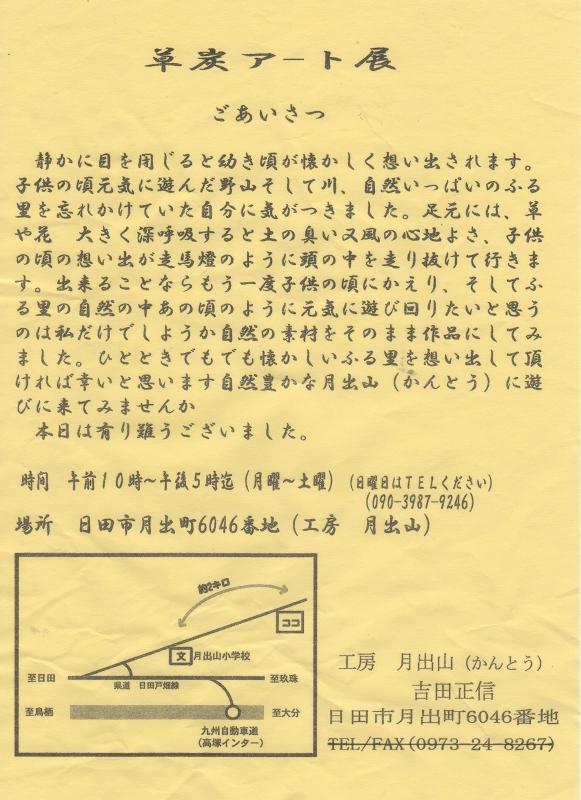 草炭アート (1)