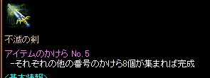 1402不滅5
